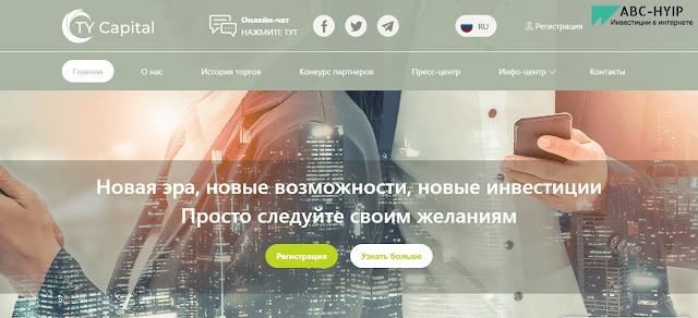 Tycap io - обзор и отзывы о проекте TY Capital Investment. Бонус 5%