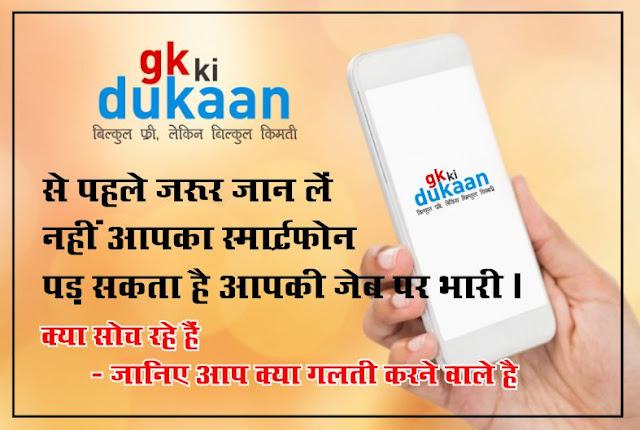 स्मार्टफोन खरीदने से पहले जरूर पढ़े | READ MUST BEFORE BUY A NEW SMARTPHONE | SAHI SMARTPHONE KAISE KHARIDE