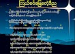 Myanmar Christmas Songs 01