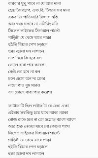 Bholey baba song lyrics movie Villain