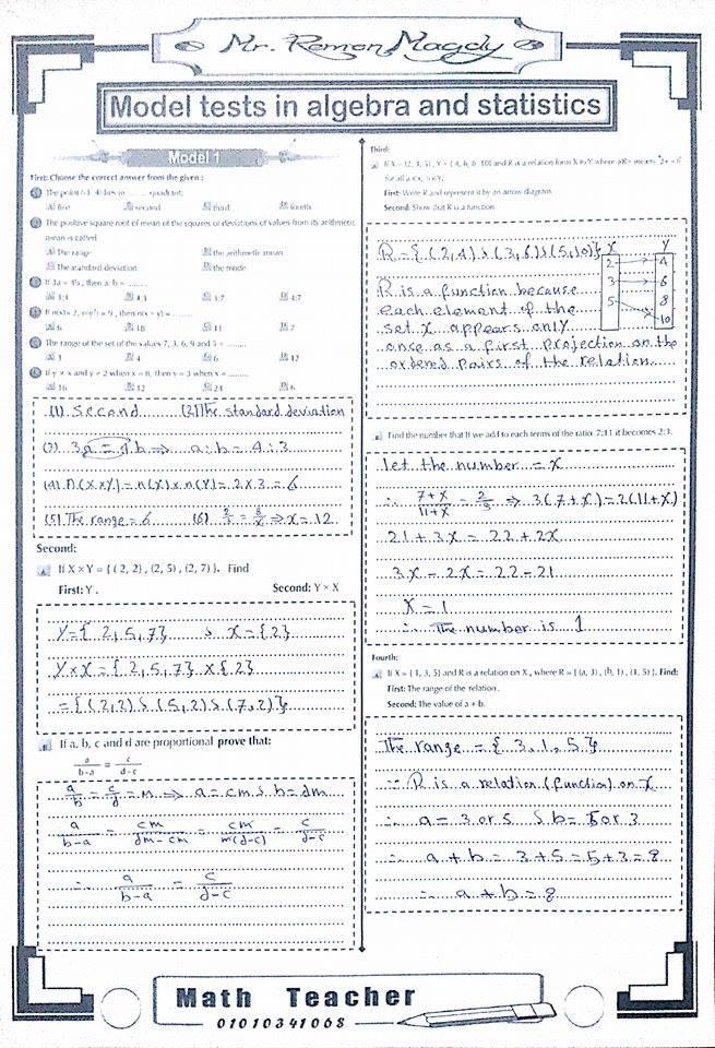 اجابات كتاب Math للصف الثالث الاعدادى الترم الاول 2018