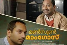Monsoon Mangoes 2016 Malayalam Movie Watch Online