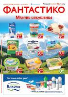 http://www.proomo.info/2017/03/fantastiko-broshura-katalog-30.html#more