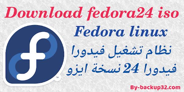 تحميل نظام لينكس فيدورا 24 | Download fedora24 iso