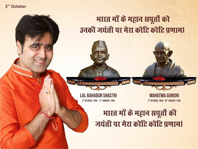 birth anniversaries of Mahatma Gandhi and Lal Bahadur Shastri ji - Sanjeev Juneja