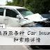 马来西亚各种 Car Insurance和索赔详情