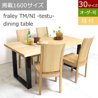 【DT-FRAL-010-T-TM/NI】 フレリー TM・NI -tetsu- ダイニングテーブル