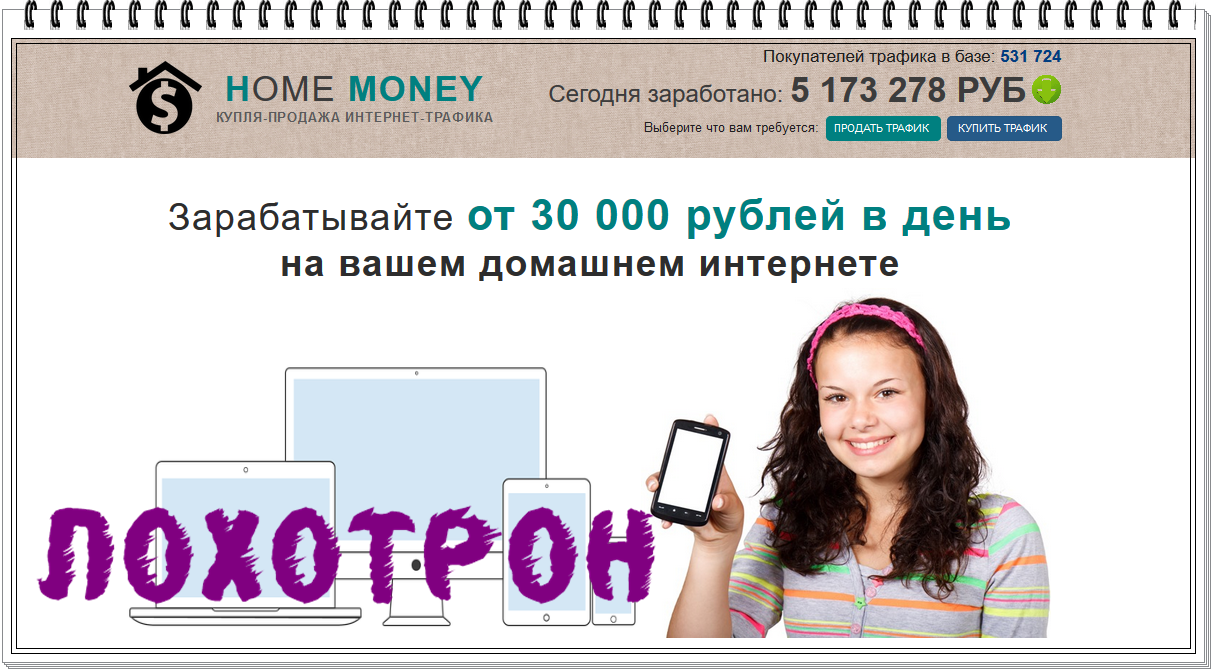 HOME MONEY обман?