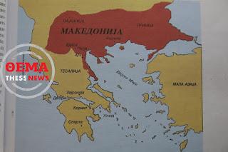 Αποστολή στα Σκόπια: : Τα σχολικά βιβλία του μίσους και της διαστρέβλωσης