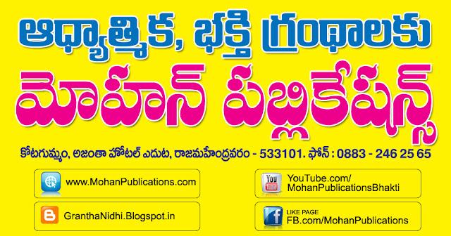 bhakthi bhakti adyatmika books bhaktipustakalu BhaktiPustakalu_granthanidhi_mohanpublications_bhakthi తెలుగు పుస్తకాలు_భక్తి పుస్తకాలు