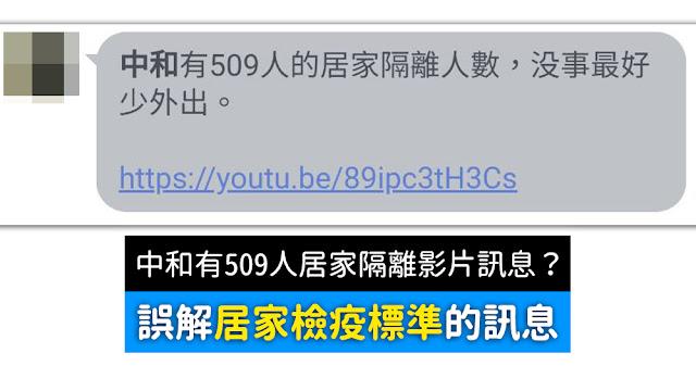 中和有509人的居家隔離人數 没事最好少外出 謠言 影片