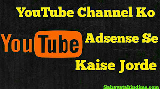 YouTube-Channel-Ko AdSense-Kaise-jorde