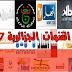 ترددات القنوات الجزائرية 2017