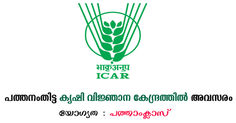 Krishi Vigyan Kendra Card, Pathanamthitta Recruitment 2018