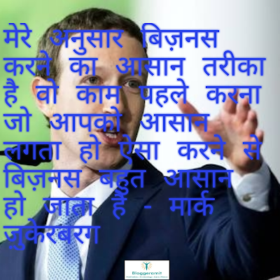 mark zuckerberg quotes in hindi