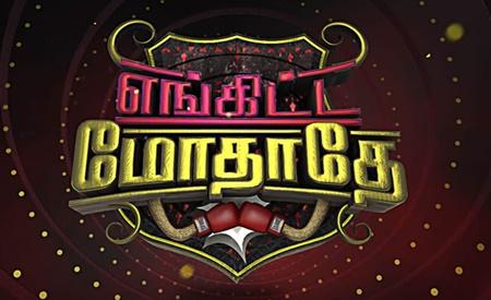 Enkitta Modhaadhe 21-04-2018 Vijay TV