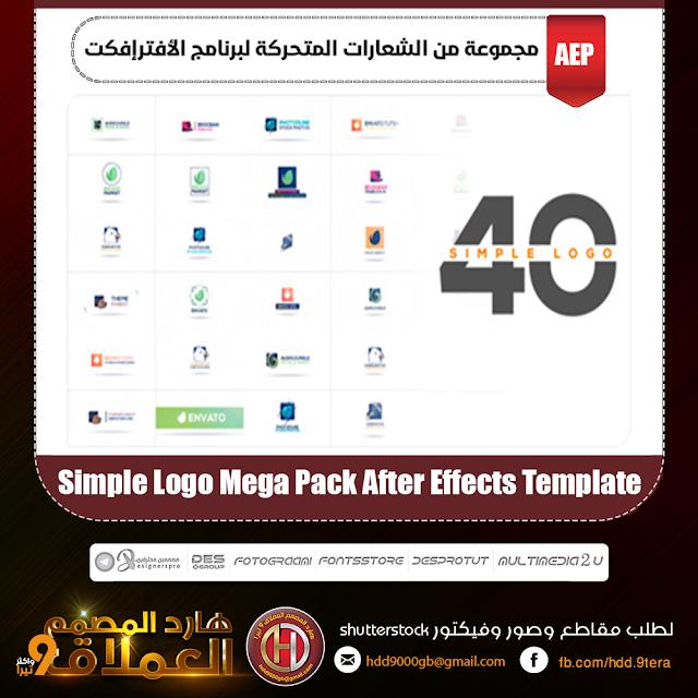 تحميل مجموعة من الشعارات المتحركة لبرنامج الأفترإفكت - Simple Logo Mega Pack