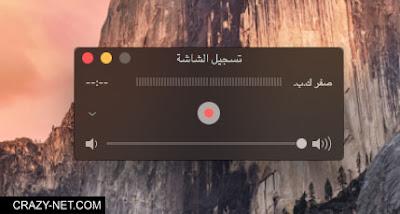 طريقة تسجيل شاشة الماك فيديو بدون برامج وبجودة عالية