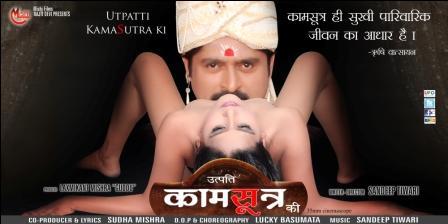 Utpatti Kamasutra Ki Hindi Movie