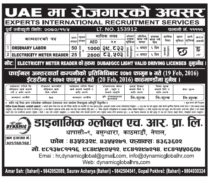 Job vacancy in UAE for Nepali, Salary Rs 83,503