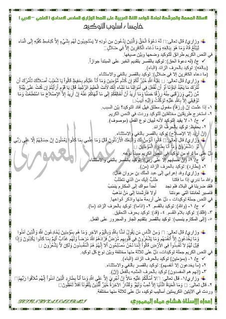 الأسئلة المهمة والمرشحة لقواعد اللغة العربية للسادس الأعدادي للأستاذ هشام عماد المعموري 2017