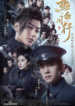 Forward Forever 2019, Chinese drama, Synopsis, Cast