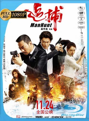 Manhunt: Zhui Bu (2017) Latino HD 1080P [GoogleDrive] SilvestreHD