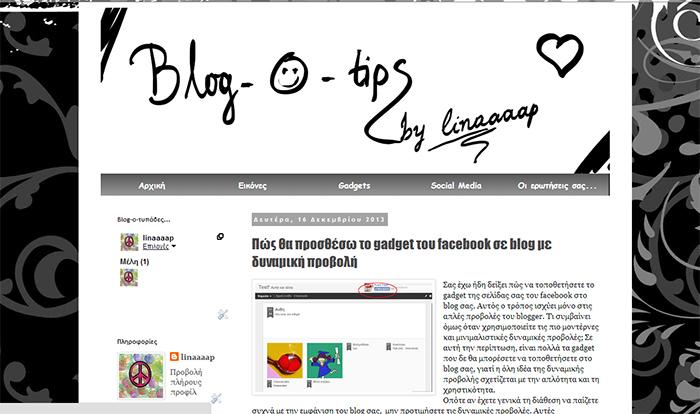 Συμβουλές, tips και κόλπα για bloggers