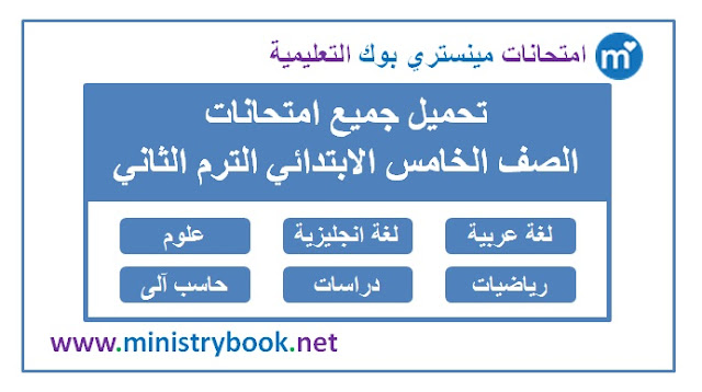 امتحانات الصف الخامس الابتدائي الترم الثاني 2019-2020-2021