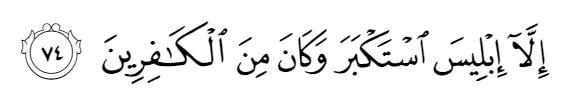 Surah Sad ayat 74