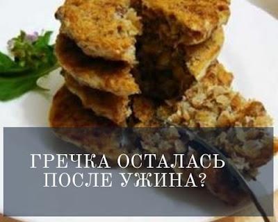 блюда из гречки