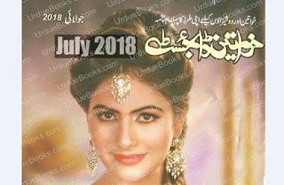 Khawateen Digest July 2018 Page 55