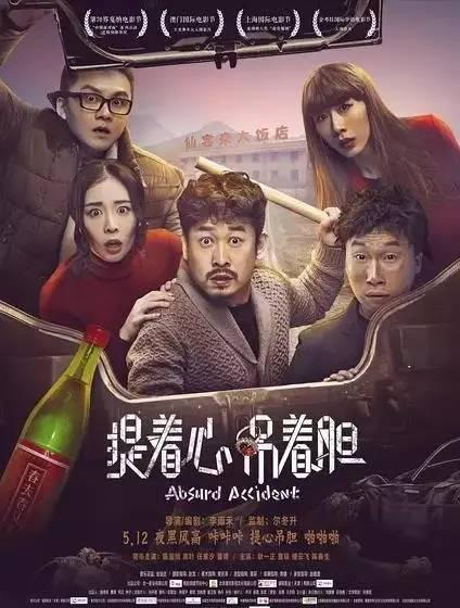 Án Mạng Thôn Quê - Absurd Accid (2017)