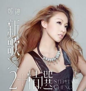鄭融 新歌x2+精選 - 鄭融Stephanie Cheng