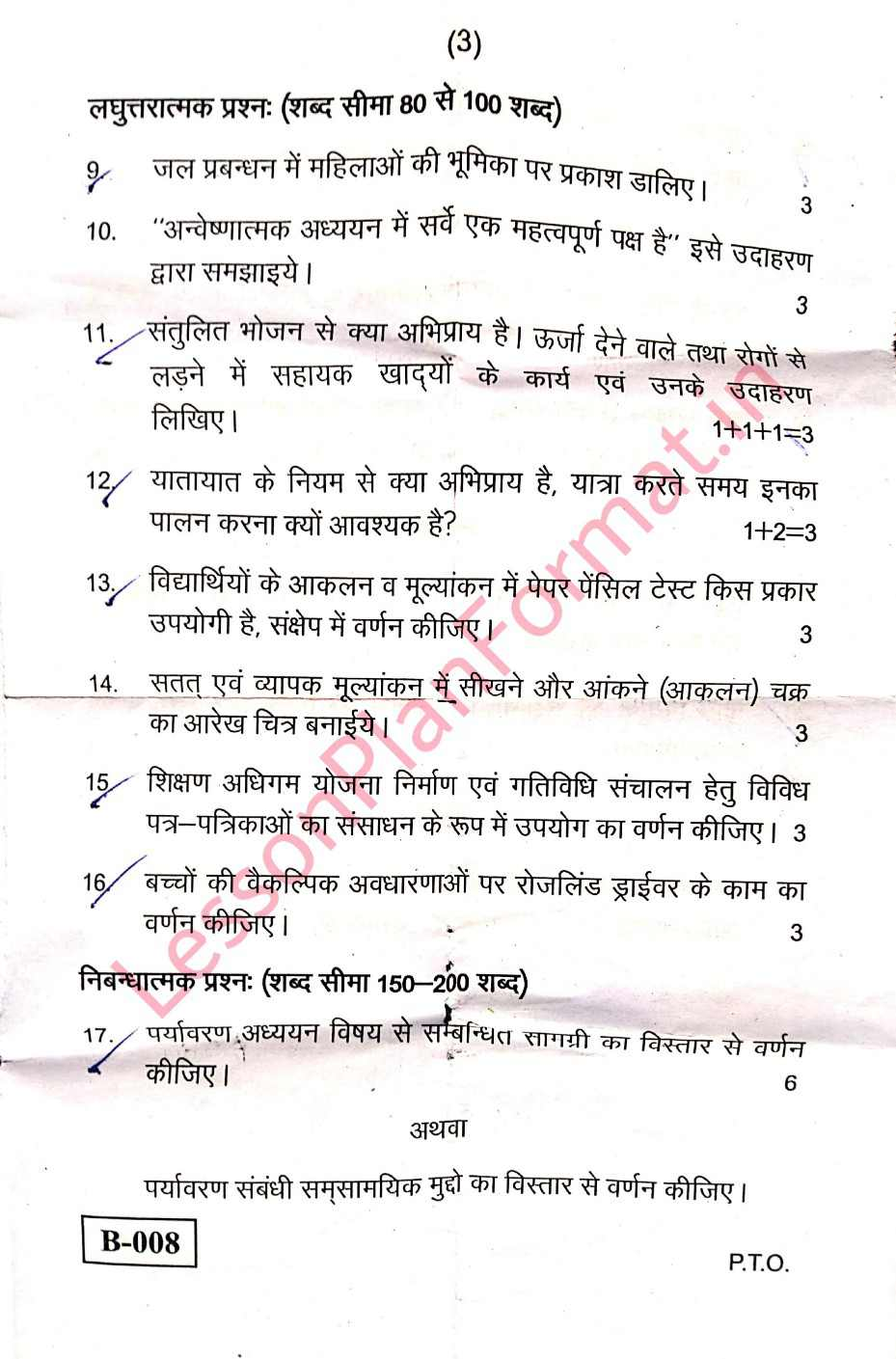 D El Ed First Year 8th Old Question Paper 2017