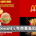 【7月份优惠】McDonald's 免费McChicken 和 French Fries!快去领取!
