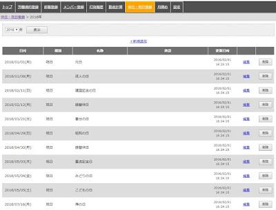 ICカード、FeliCa/NFCタグでの勤怠管理GOZIC 休日・祝日登録画面