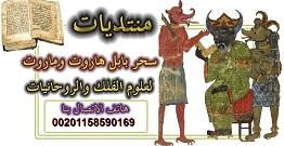 تحميل كتاب القبالة والسحر اليهودي pdf