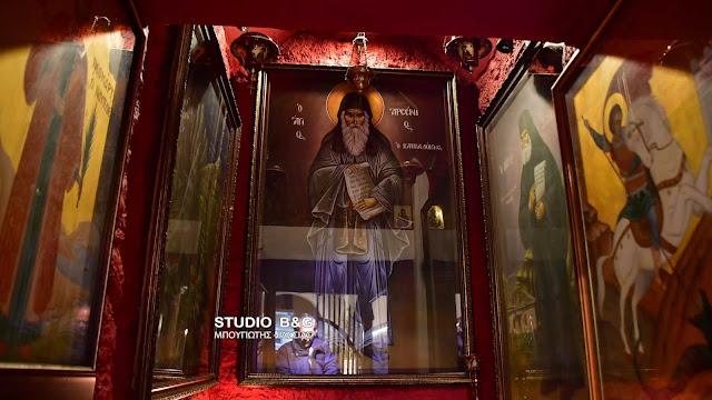 Ιερά αγρυπνία για τον Άγιο Αρσένιο στον Ι.Ν. Παναγίας Ναυπλίου (βίντεο)