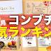 コンブチャランキング2019春 決定版【美容ダイエット】