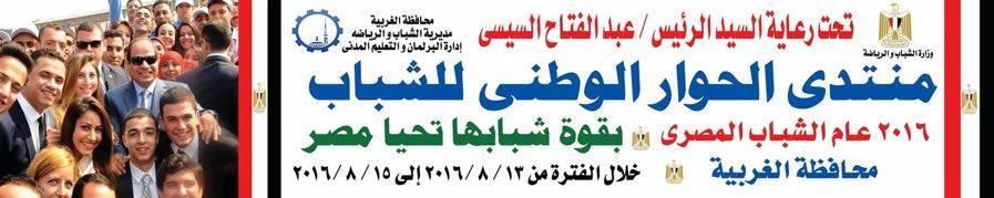 الغربية تستعد السبت القادم لختام المنتدي الحواري الوطني للشباب بإختيار 30قياده شبابيه لحضور لقاء الرئيس