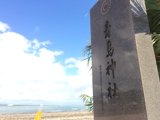 青島神社へ 宮崎観光