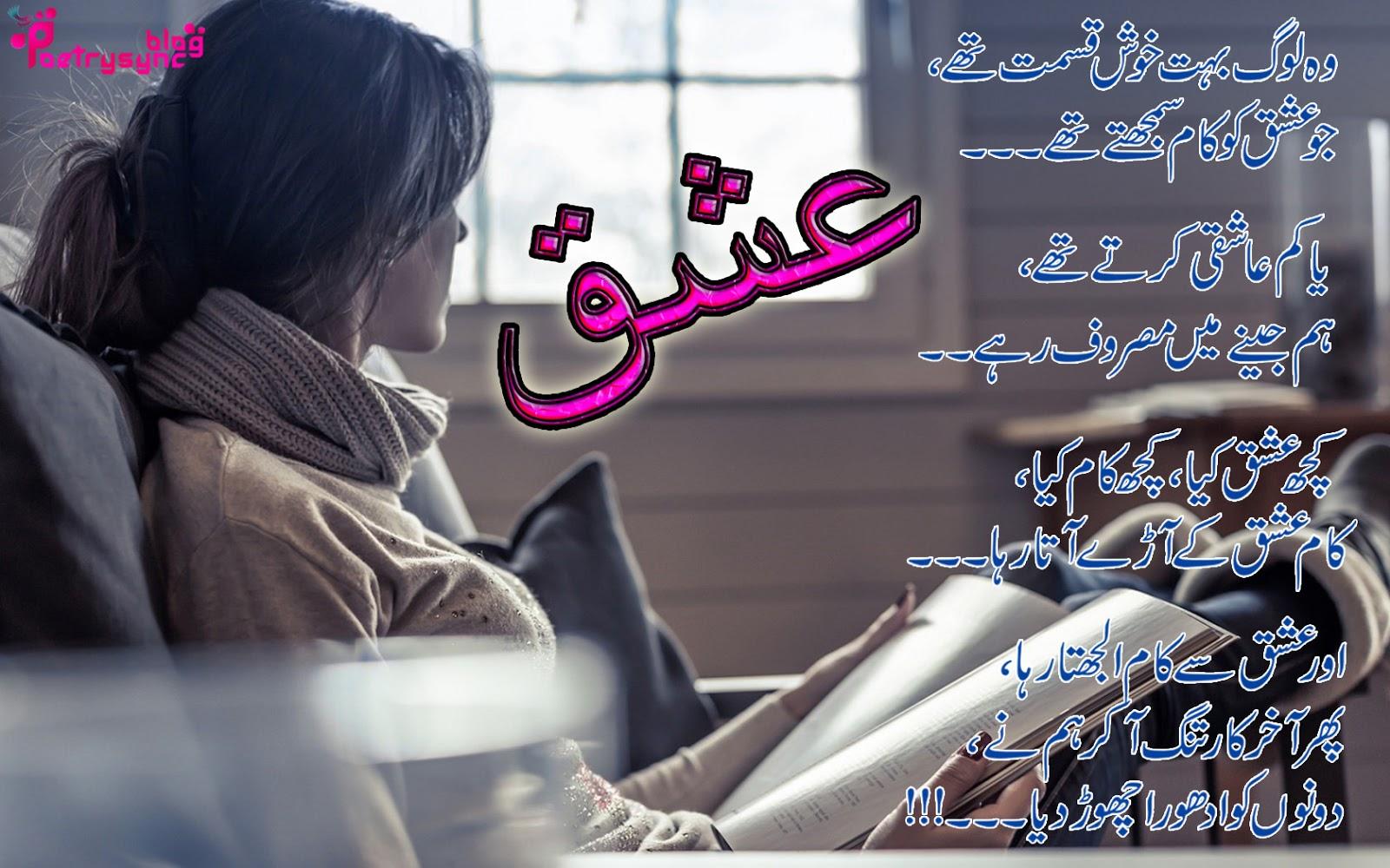 Talb-e-ishq mittaa di hum ne.. Ranjish.com |Ishq Poetry