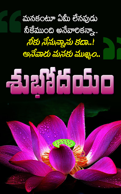 best good morning quotes in telugu, telugu online good morning images, trending best whats app sharing good morning greetings