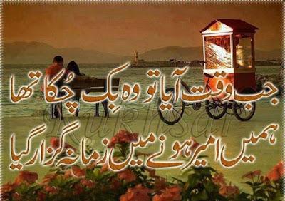 Romantic Poetry,sad poetry,2 Lines Shayari,Urdu Best Poetry