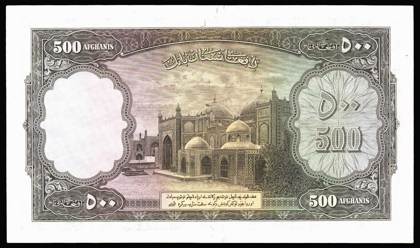 500 Afghanis banknote 1939 Blue Mosque in Mazar-i-Sharif