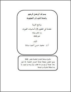 تحميل كتاب أساسيات الفيزياء العامة للجامعات pdf