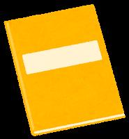 本・冊子のイラスト(黄色)