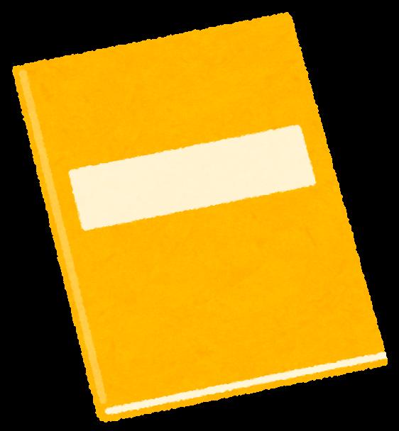 book_sasshi2_yellow.png (562×608)