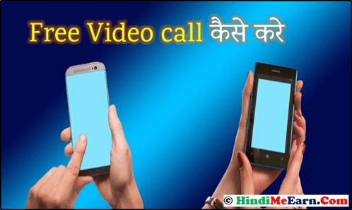 Free Video call कैसे करे